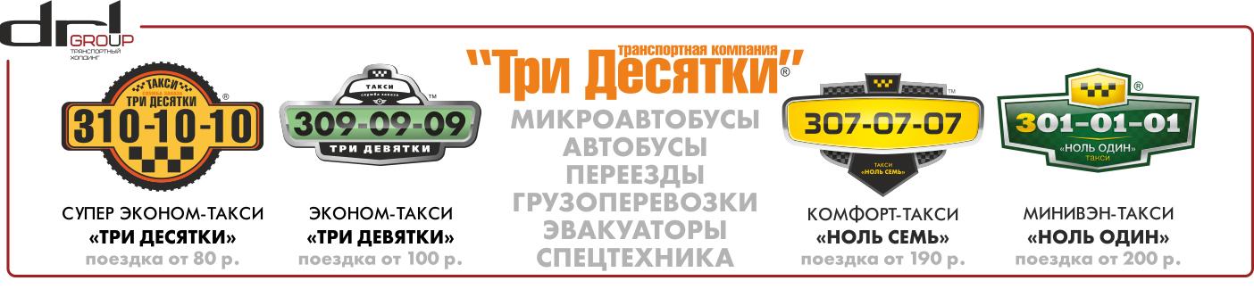Такси Три Десятки в Екатеринбурге