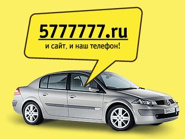 Такси 5777777 в Лобне