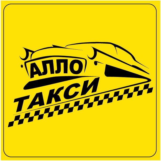 Алло такси в Москве
