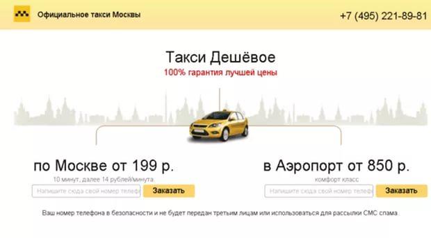 Дешевое такси в Москве