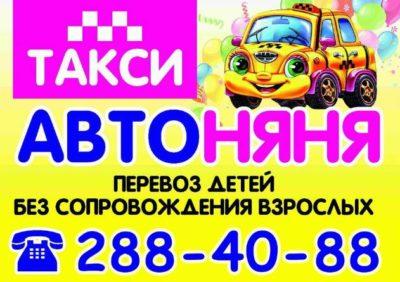 Детское такси в Красноярске
