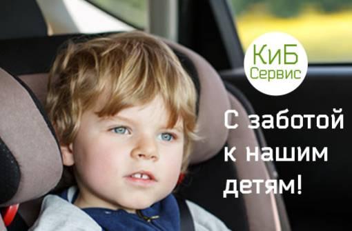 Детское такси в Новосибирске