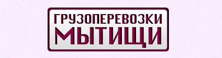Грузоперевозки_Мытищи