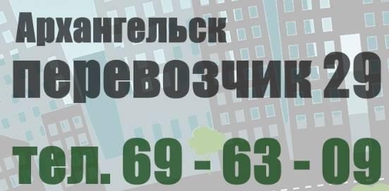 Грузовое такси в Архангельске