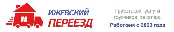 Грузовое такси в Ижевске
