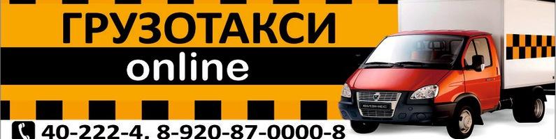 Грузовое такси в Калуге