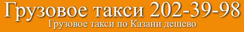 Грузовое такси в Казани