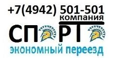 Грузовое такси в Костроме