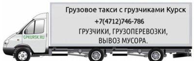 Грузовое такси в Курске