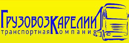 Грузовое такси в Петрозаводске