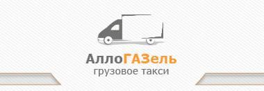 Грузовое_такси_Челябинск