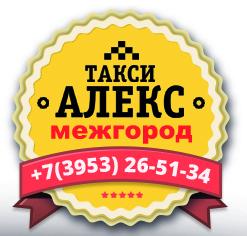 Междугороднее такси АЛЕКС по Иркутской области