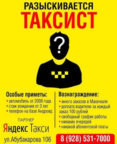 Работа в Яндекс такси Махачкала