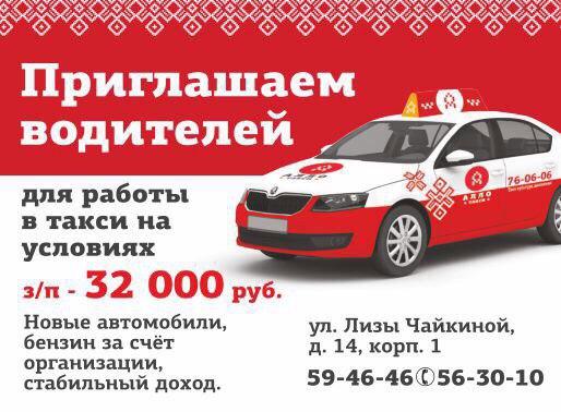 Работа в такси Алло Петрозаводск