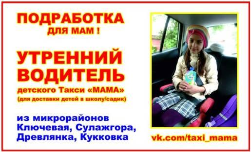 Работа в такси Мама Петрозаводск