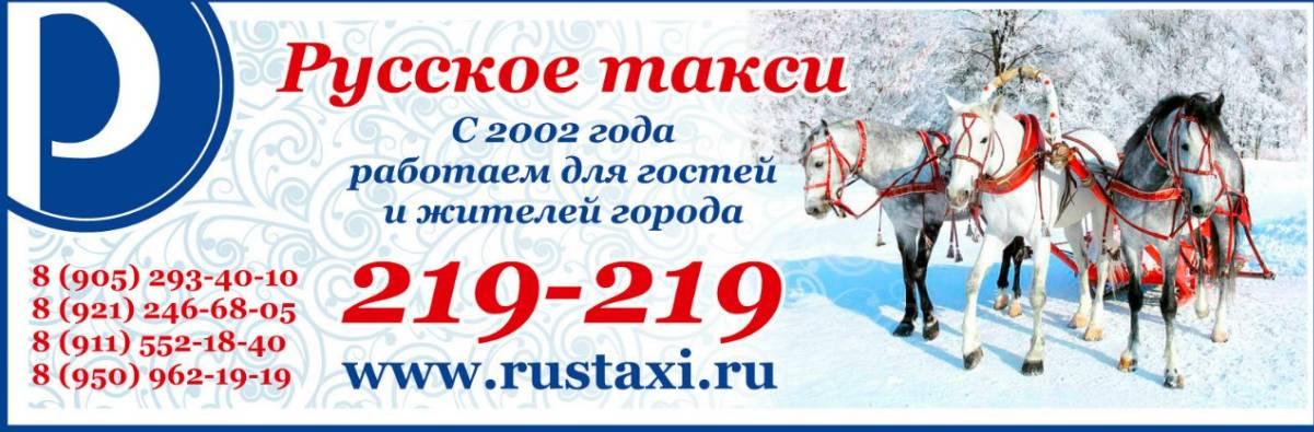 Русское такси в Архангельске