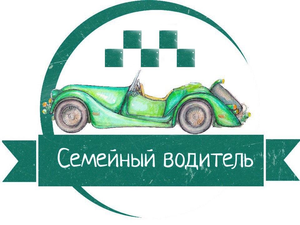 Работа водитель семейный в москве 15 043 вакансии