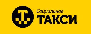 Социальное такси в Чите