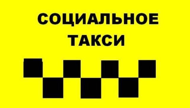 Социальное_такси_в_Санкт-Петербурге