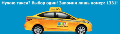 Такси 1331