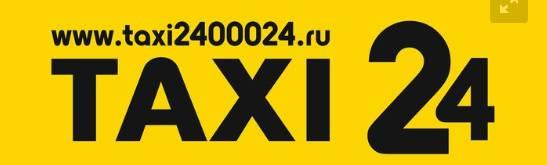 Такси 24 в Нижнем Новгороде