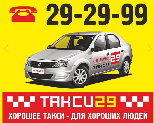 Такси 29 в Архангельске