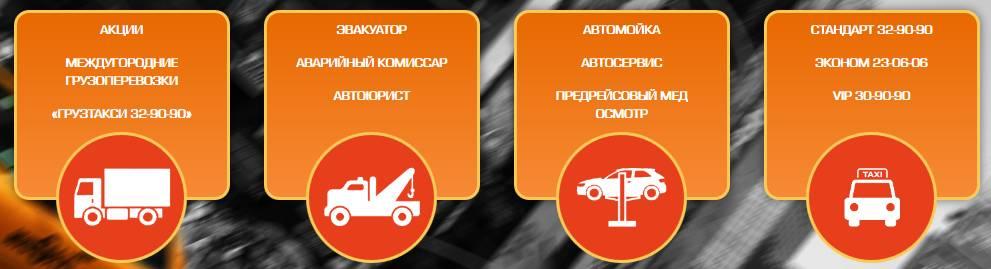 Такси 329090 в Саранске