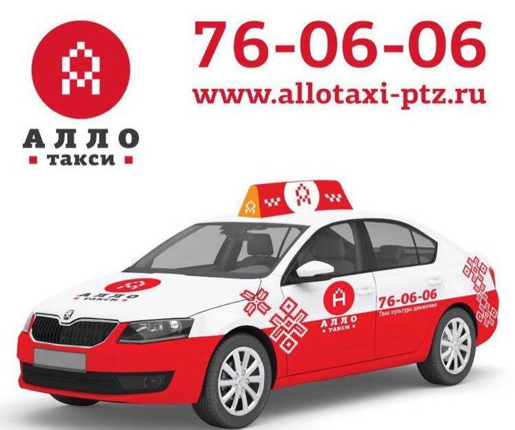 Такси Алло в Петрозаводске