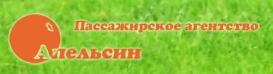 Пассажирское агенство Апельсин в Казани