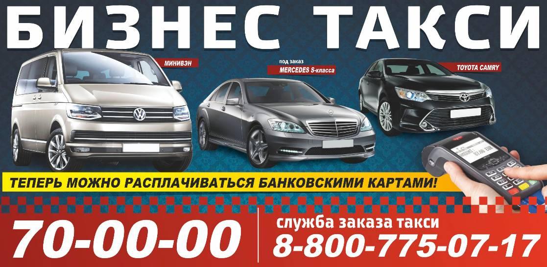 Такси Бизнес Мерседес в Волгограде
