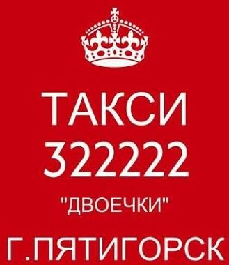 Такси Двоечки в Пятигорске