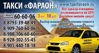 Такси Фараон в Пятигорске