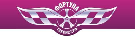 Такси Фортуна в Хабаровске