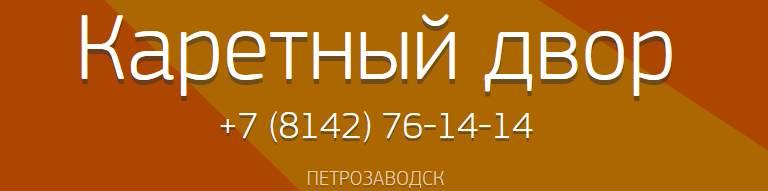 Такси Каретный Двор в Петрозаводске