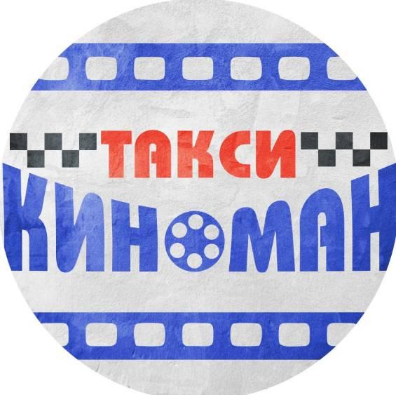 Такси Кино Мен в Екатеринбурге