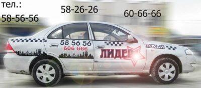 Такси Лидер в Твери