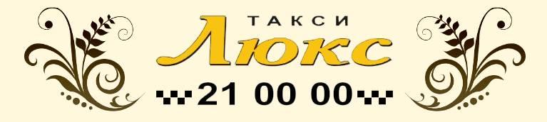Такси Люкс в Архангельске