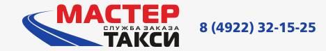 Такси Мастер во Владимире