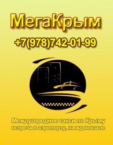 Такси Мега в Крыму