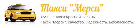 Такси Мерси Красная Поляна