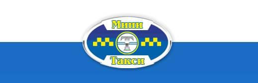 Такси Мини в Петрозаводске