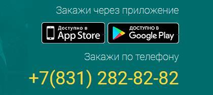 Такси Минимум в Нижнем Новгороде
