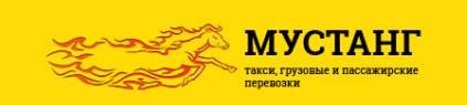 Такси Мустанг в Нижнем Новгороде