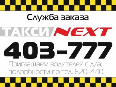 Такси Next в Ставрополе