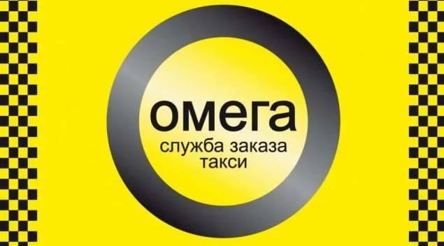 Такси Омега в Кемерово