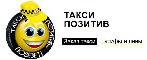 Такси Позитив в Белгороде