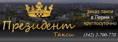 Такси Президент в Перми