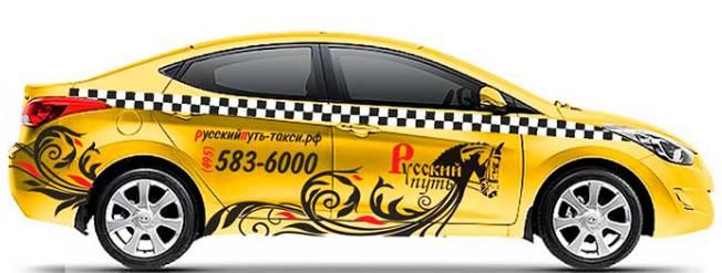 Такси Русский путь в Мытищах