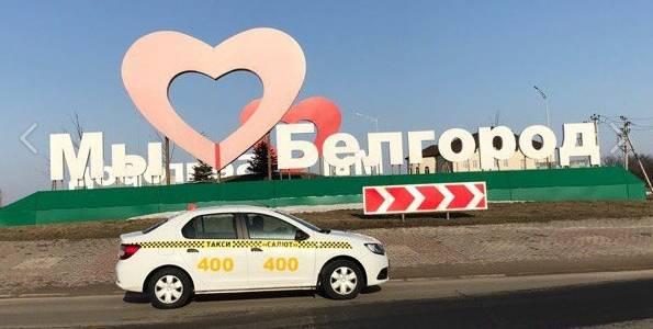 Такси Салют в Белгороде