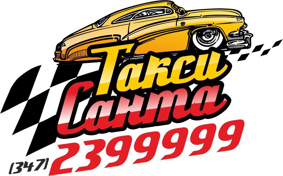 Такси Санта в Уфе